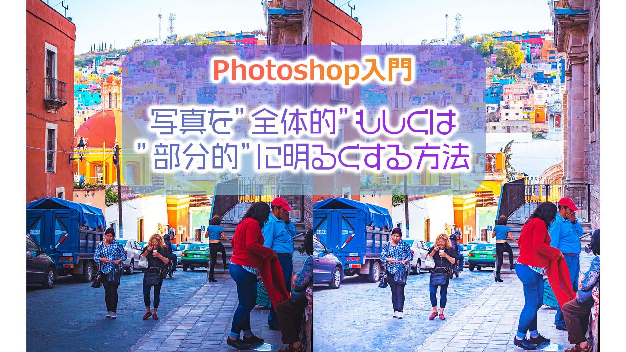 """【Photoshop入門】写真を""""全体的""""もしくは""""部分的""""に明るくする方法"""