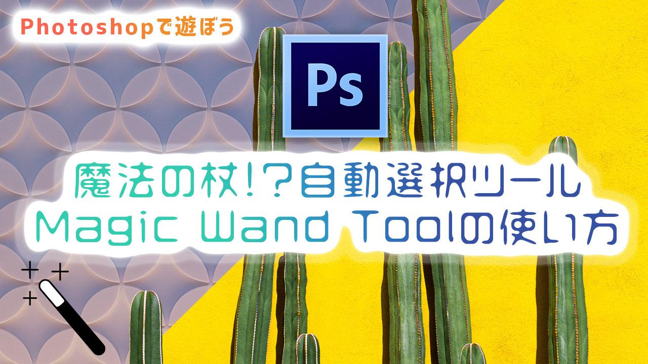 【Photoshopで遊ぼう】魔法の杖!?自動選択ツール/Magic Wand Toolの使い方