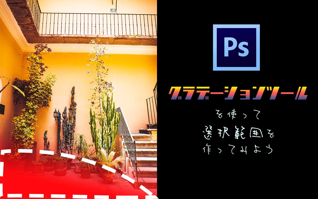 グラデーションツールを使って選択範囲を作ってみよう【Photoshopチュートリアル】