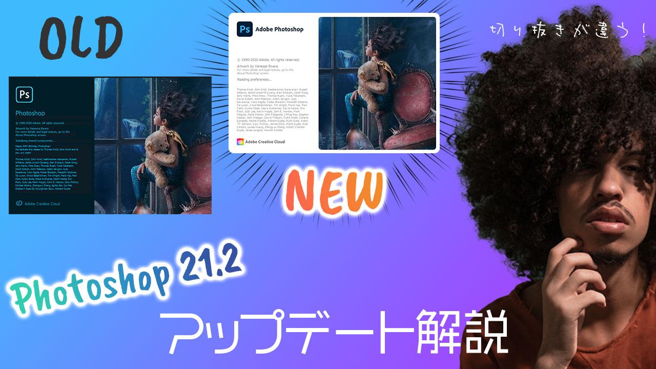【Photoshopで遊ぼう】2020年6月に行われたフォトショップの大型アップデート21.2を解説!