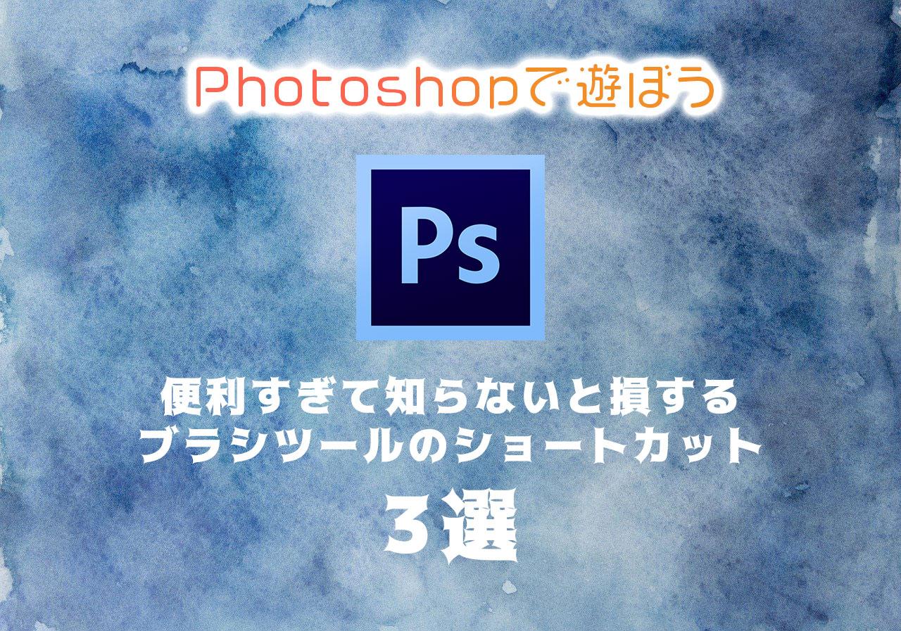 【Photoshopで遊ぼう】便利すぎて知らないと損する ブラシツールのショートカット 3選