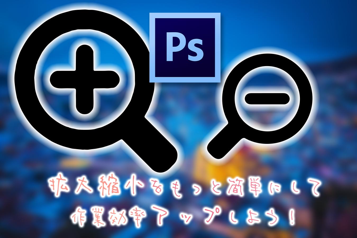 拡大縮小をもっと簡単にして作業効率アップしよう!【Photoshop作業効率化】