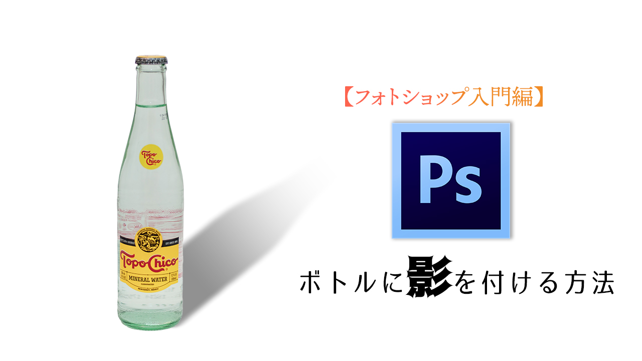 ボトルに影を付ける方法【フォトショップ入門編】