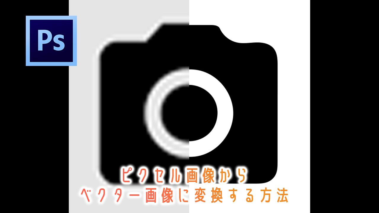 ピクセル画像からベクター画像に変換する方法【Photoshopチュートリアル】