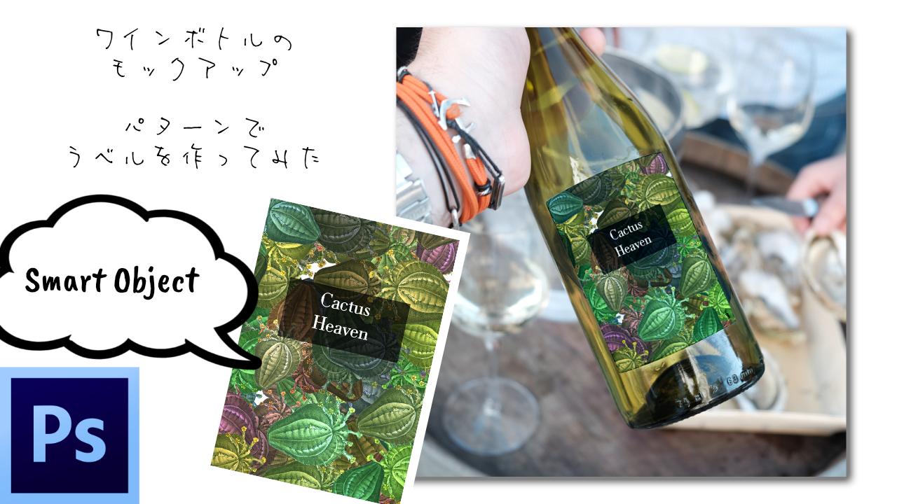 ワインボトルのモックアップ・パターンでラベルを作ってみた【フォトショップチュートリアル】