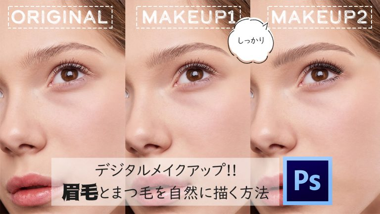 Digital Make-Up