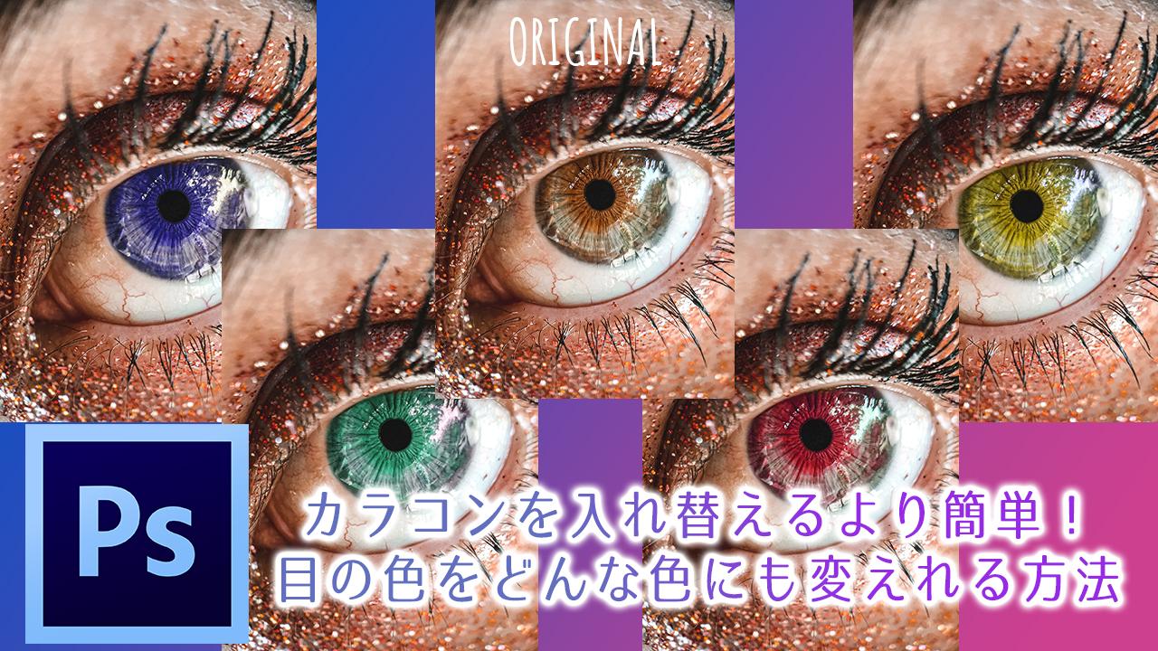 カラコンを入れ替えるより簡単!目の色をどんな色にも変えれる方法【フォトショップチュートリアル】