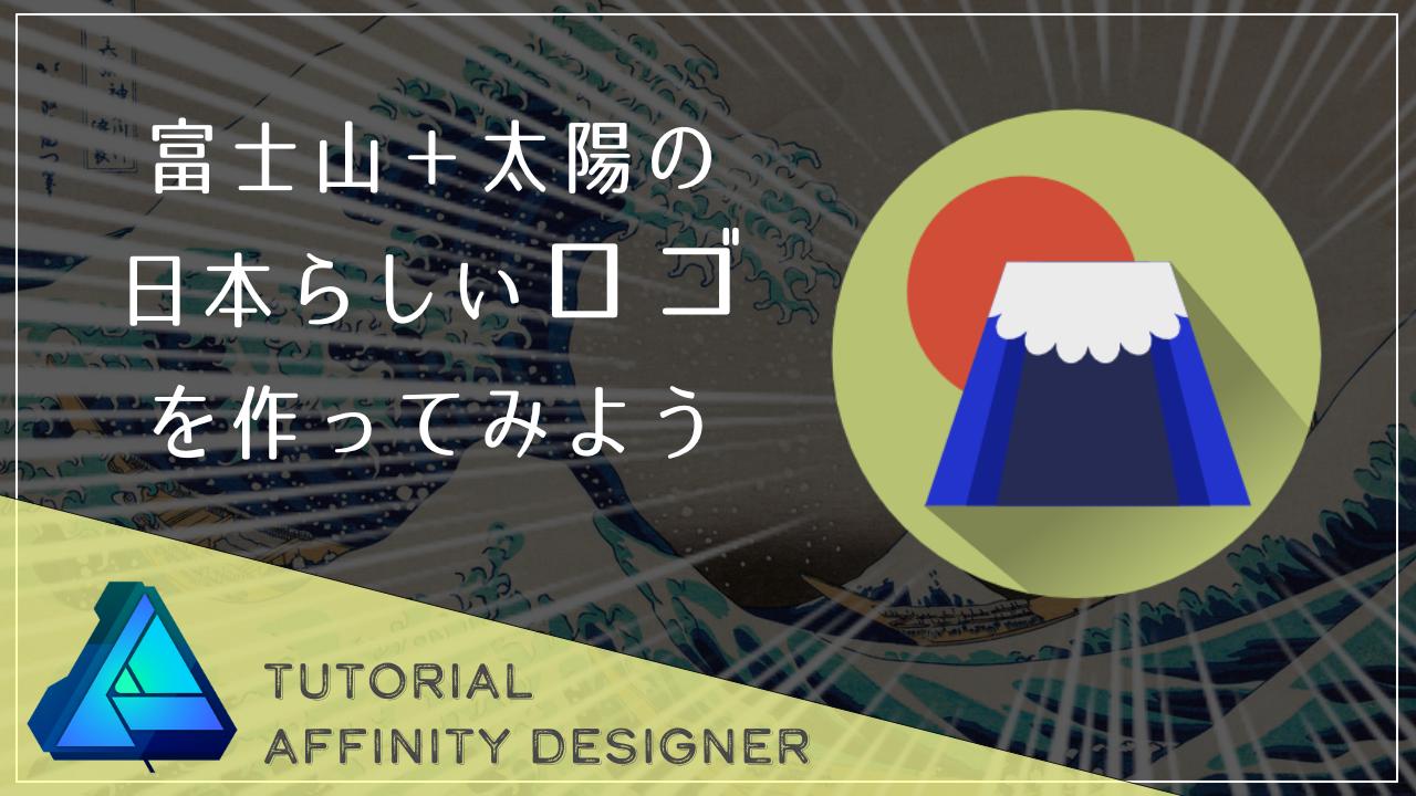富士山+太陽の日本らしいロゴを作ってみよう【アフィニティデザイナー/Affinity Designer】