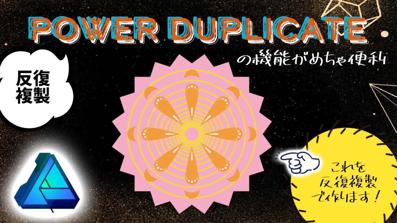 Power Duplicateの機能がめちゃ便利/ 反復複製【アフィニティデザイナー/Affinity Designer】